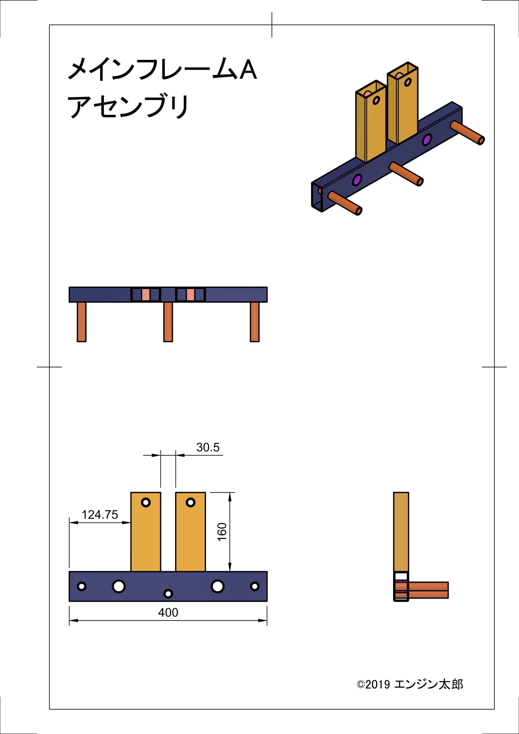 3チューブローラー2_メインフレームAアセンブリ -1