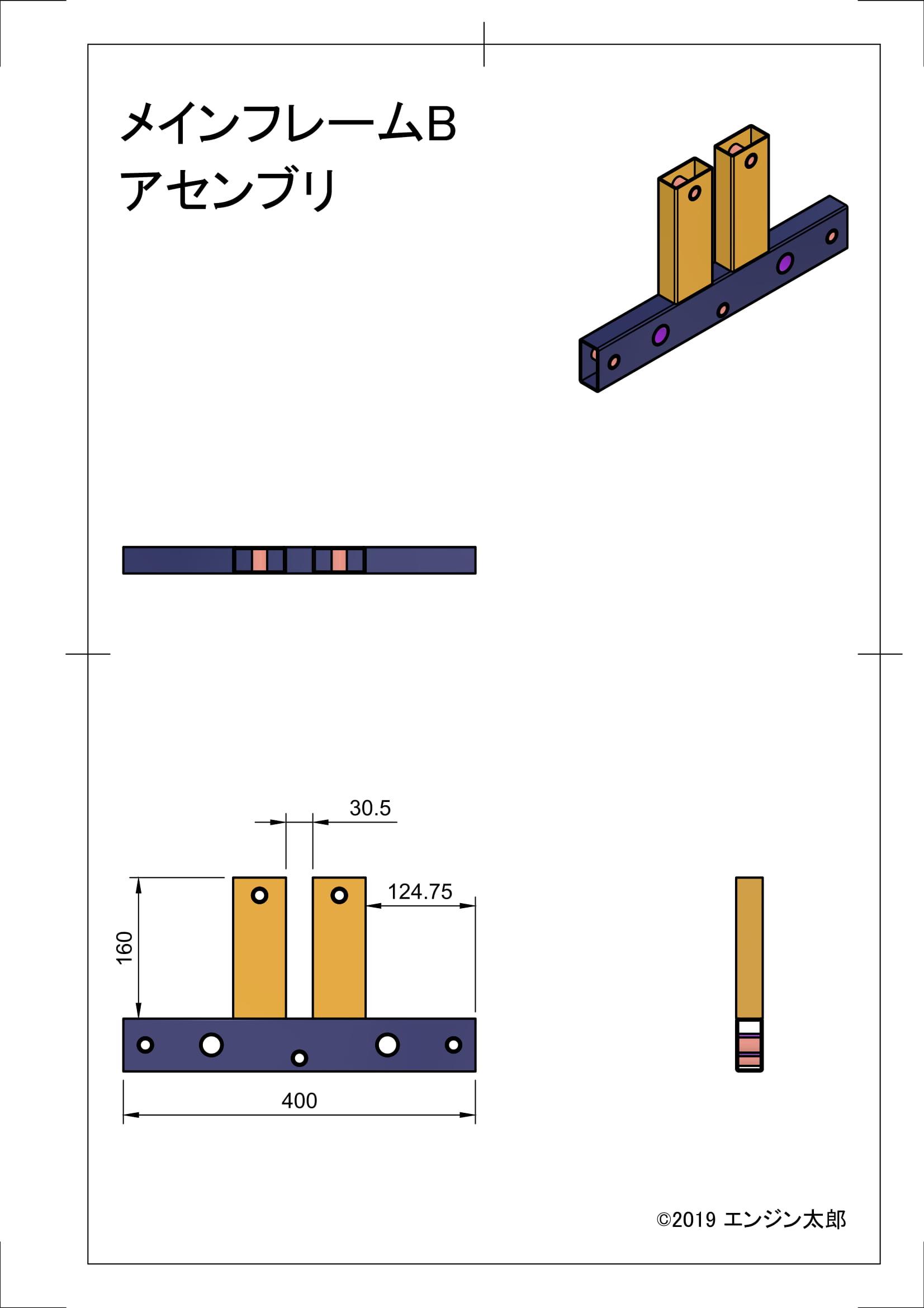 5チューブローラー2_メインフレームBアセンブリ-1