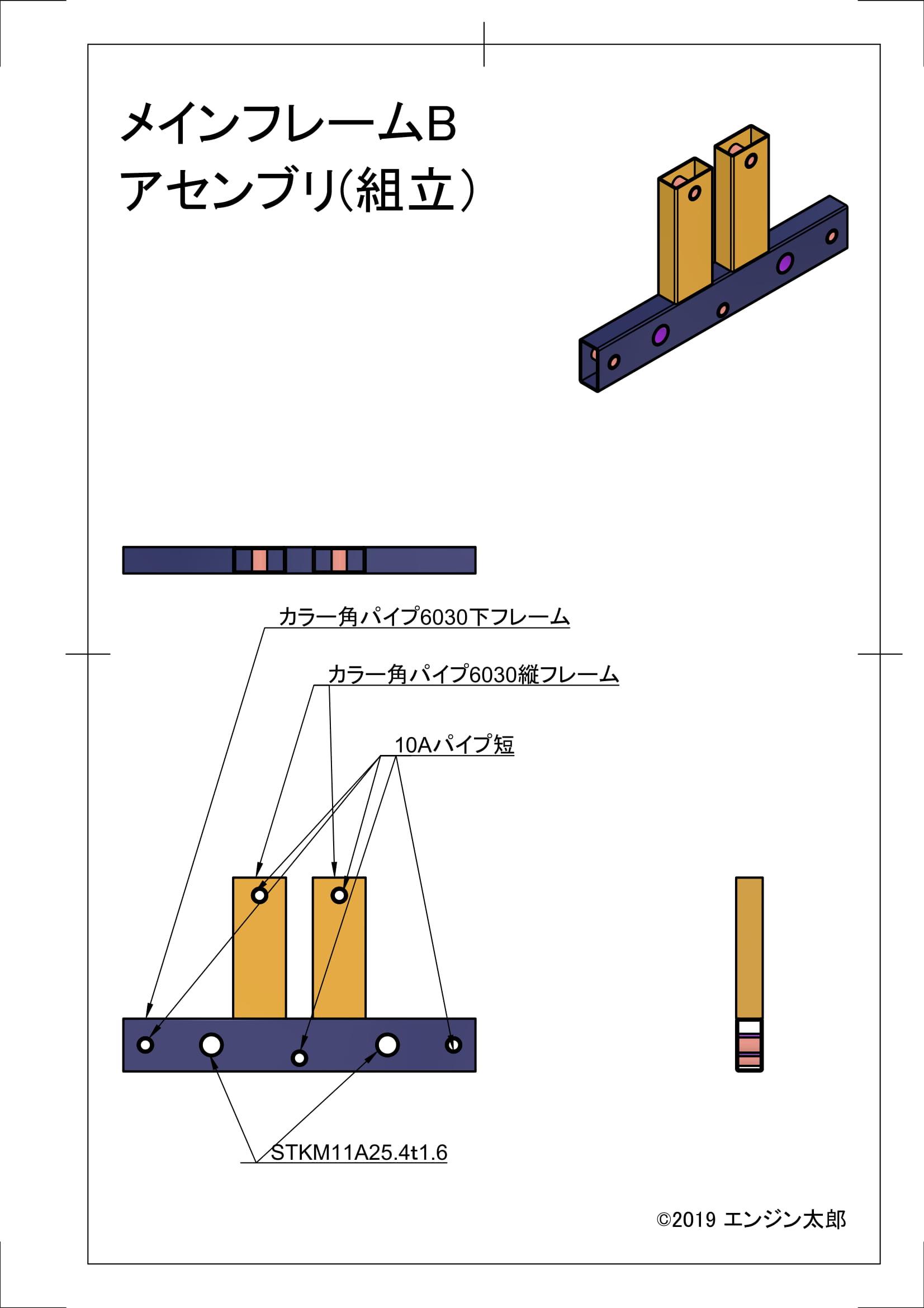 6チューブローラー2_メインフレームBアセンブリ組立-1