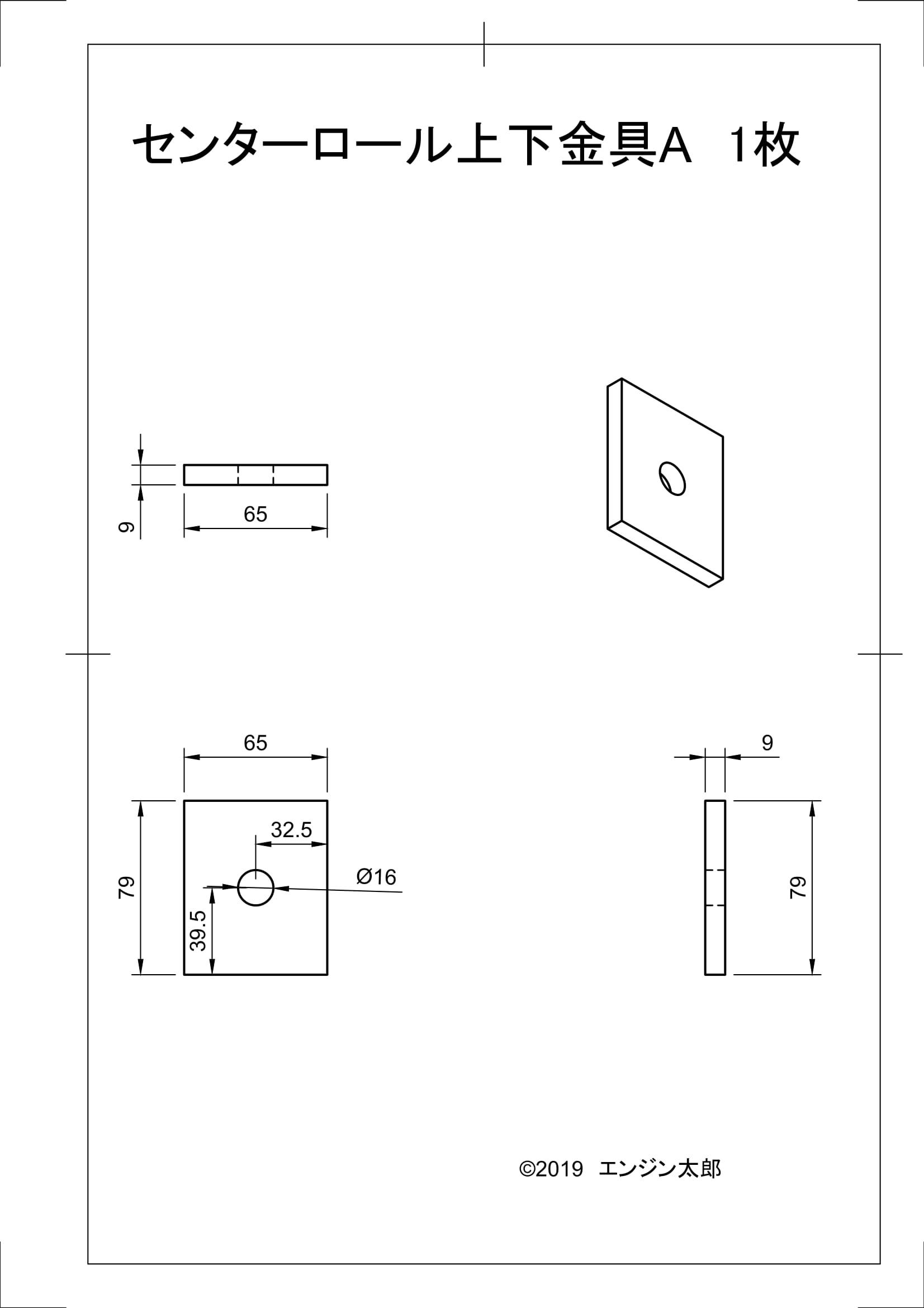 17チューブローラー2_センターロール上下金具A 図面-1