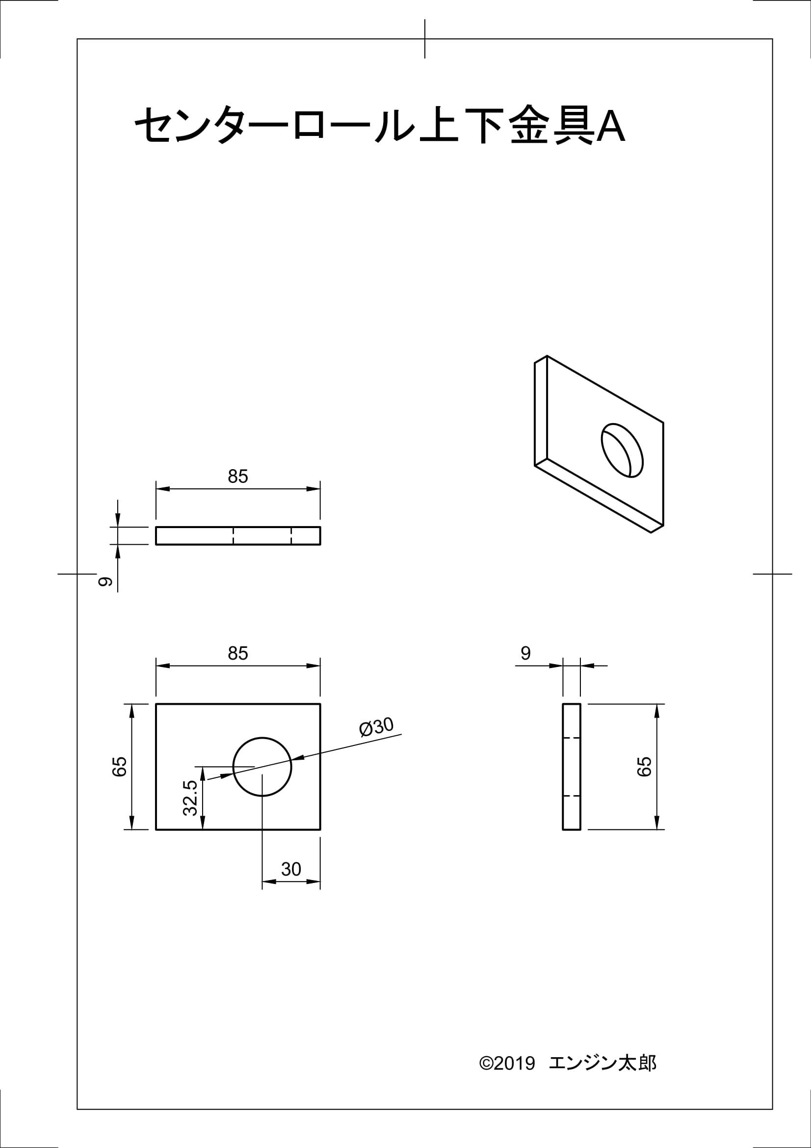 18チューブローラー2_センターロール上下金具A1 図面-1