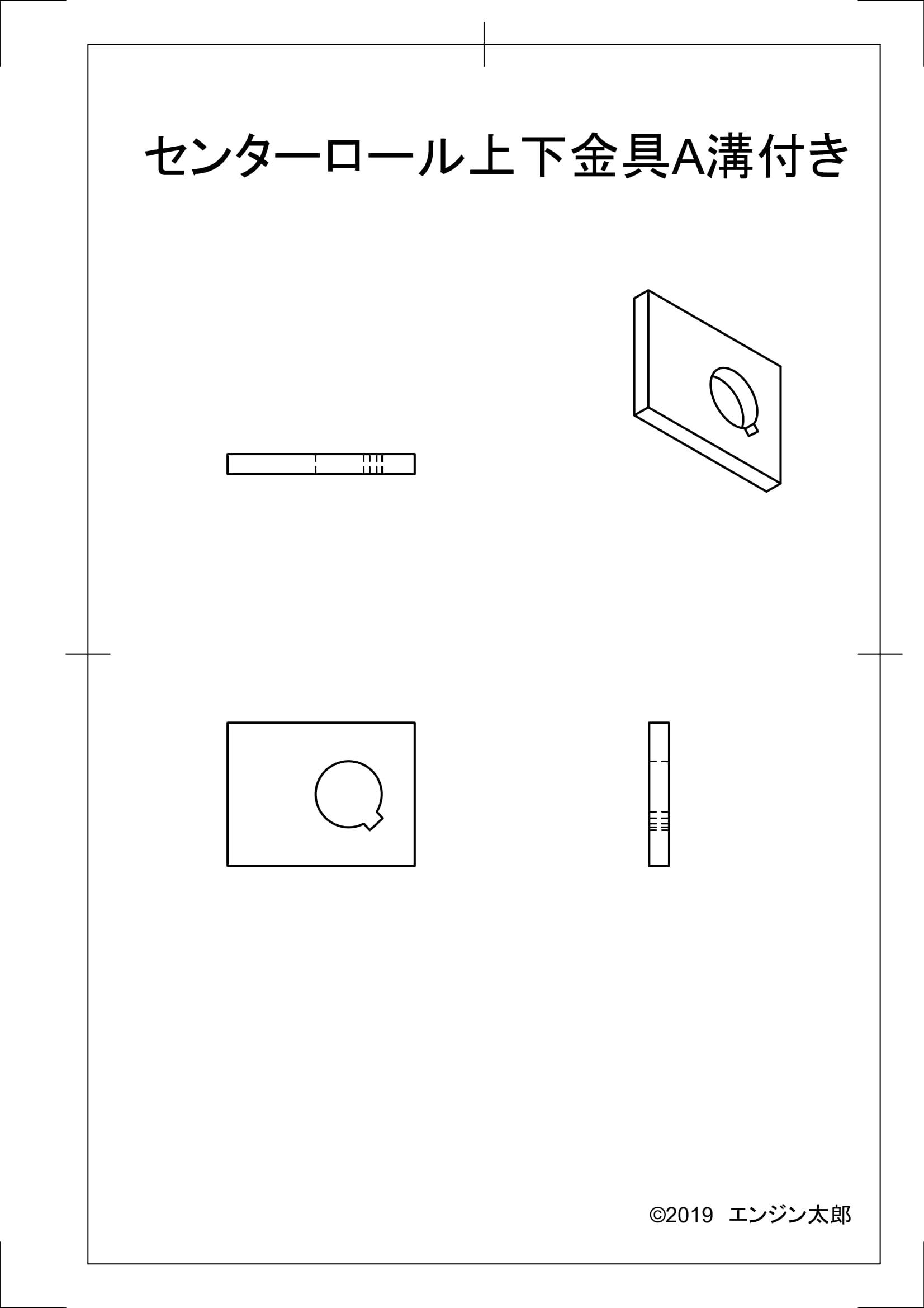 19チューブローラー2_センターロール上下金具A1溝付き 図面-1