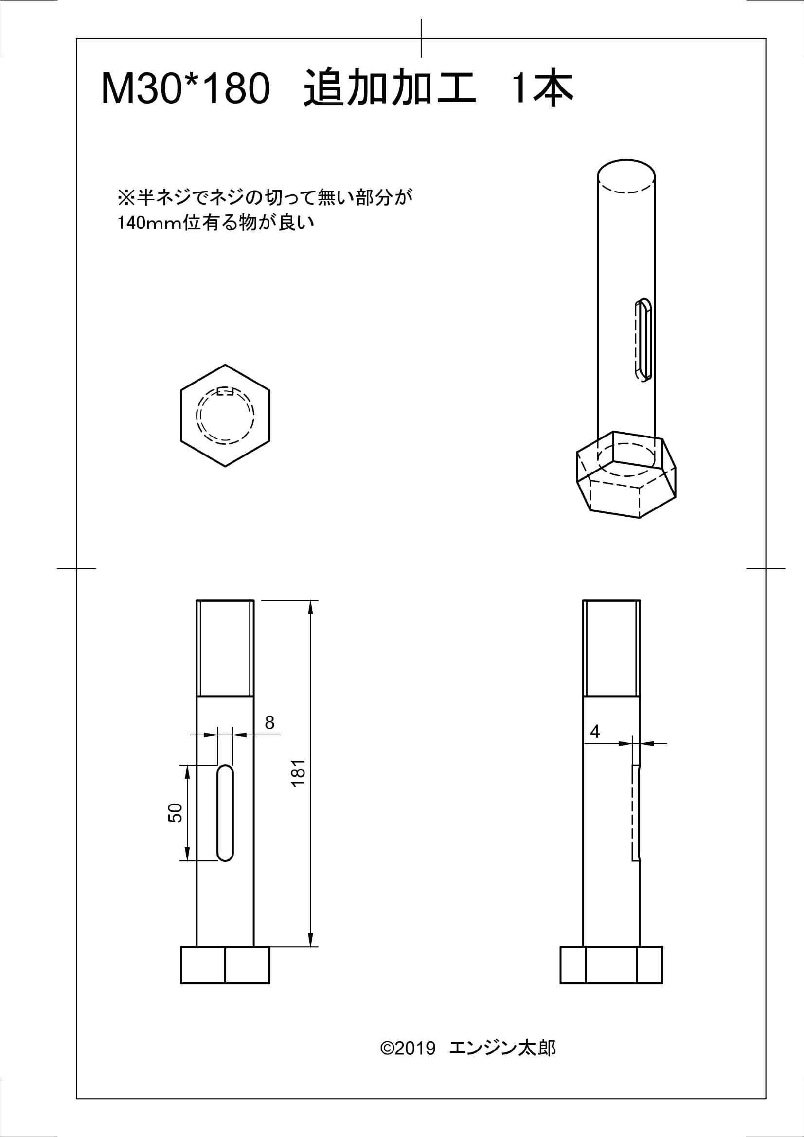 20チューブローラー2_M30_180 図面-1