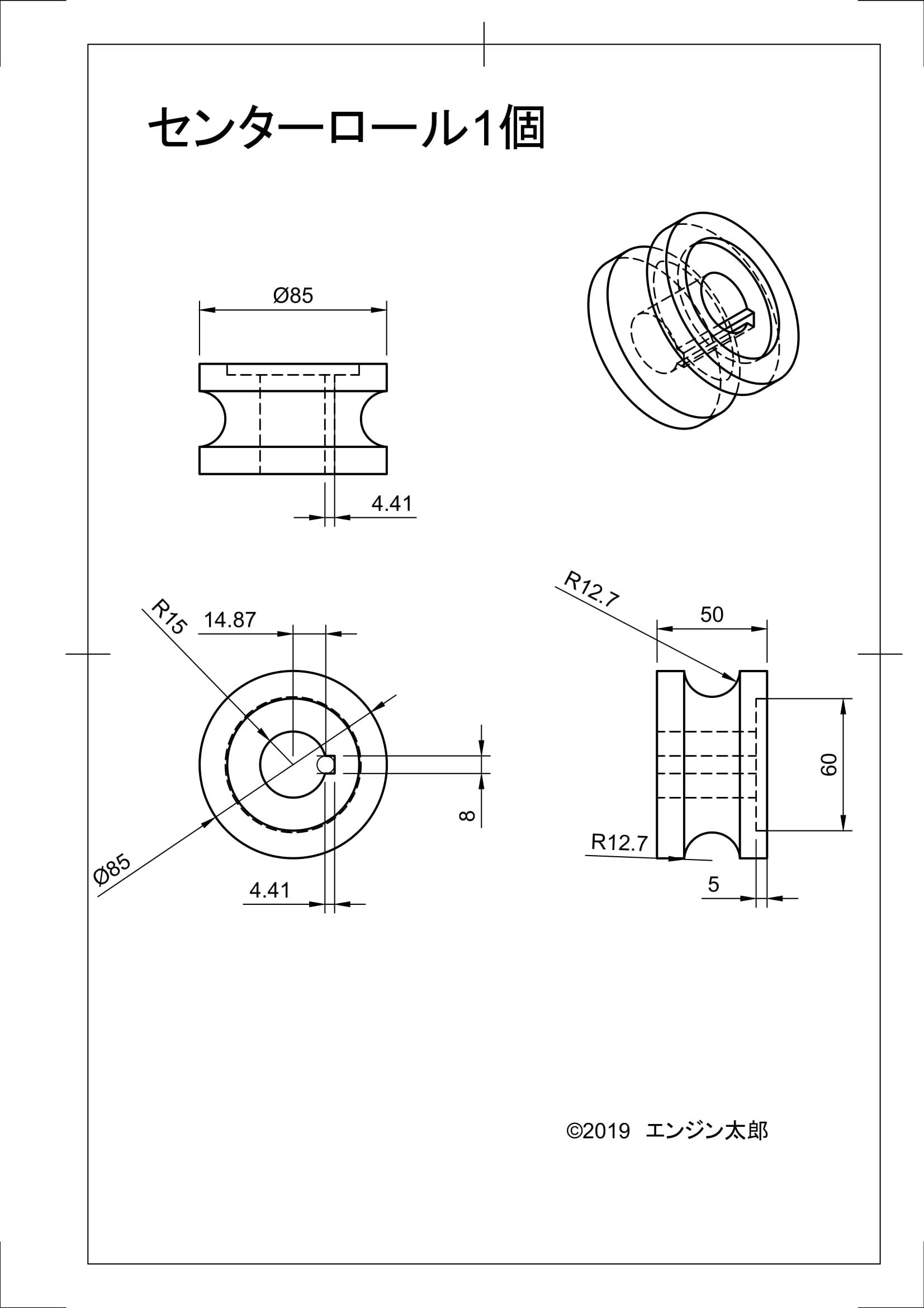 21チューブローラー2_センターロール 図面-1