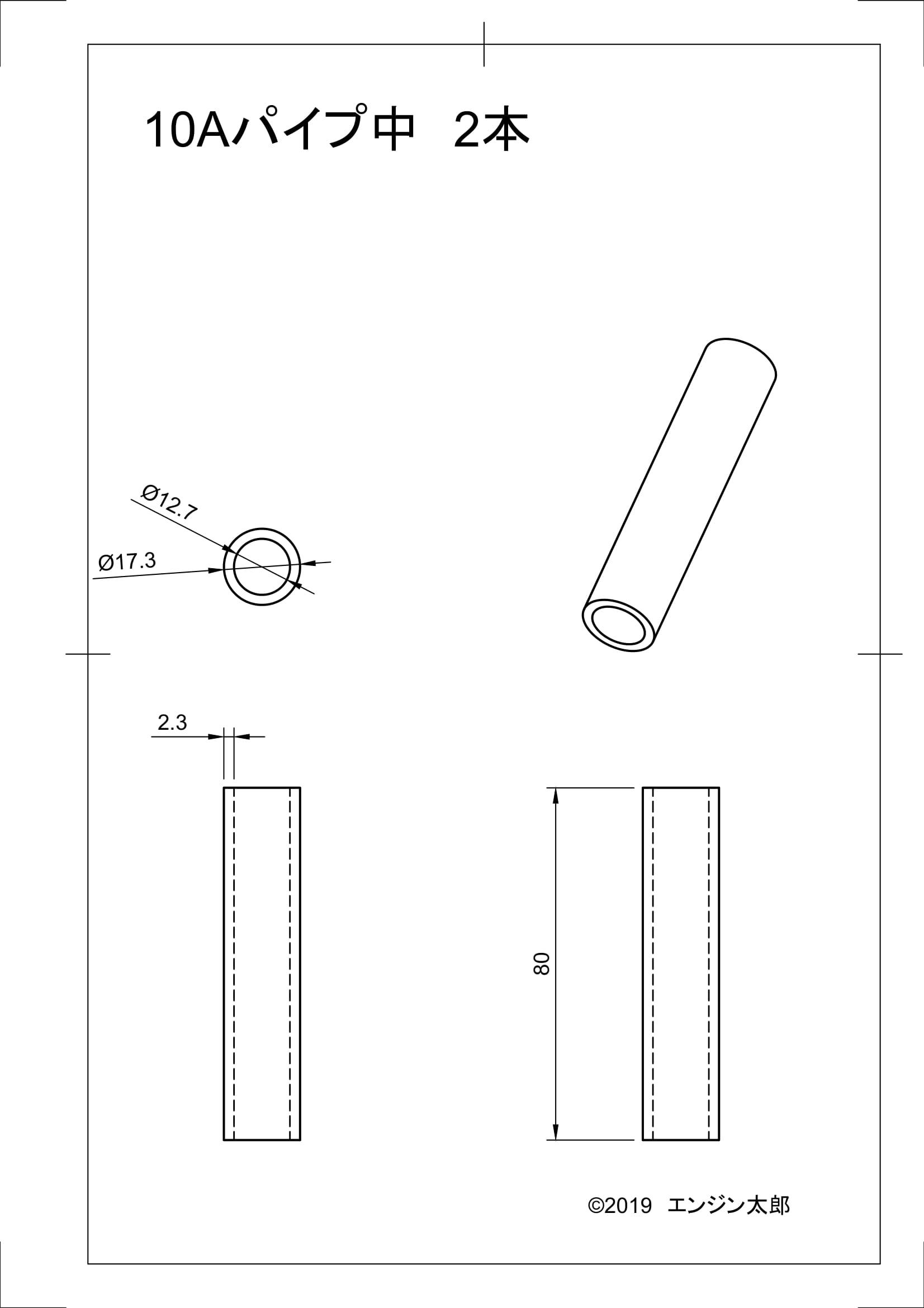 24チューブローラー2_10Aパイプ中2 図面-1