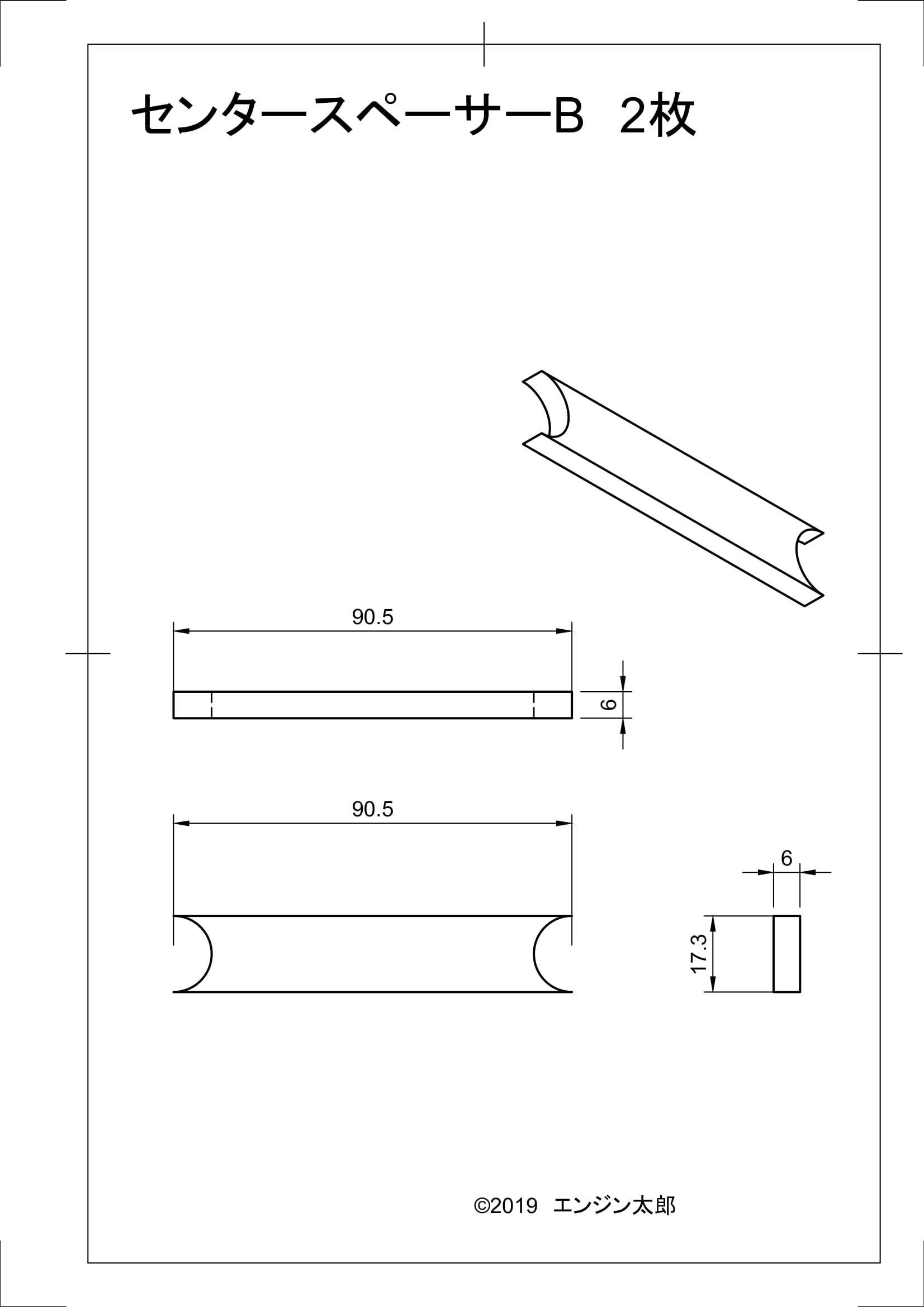 25チューブローラー2_センタースペーサーB1 図面-1