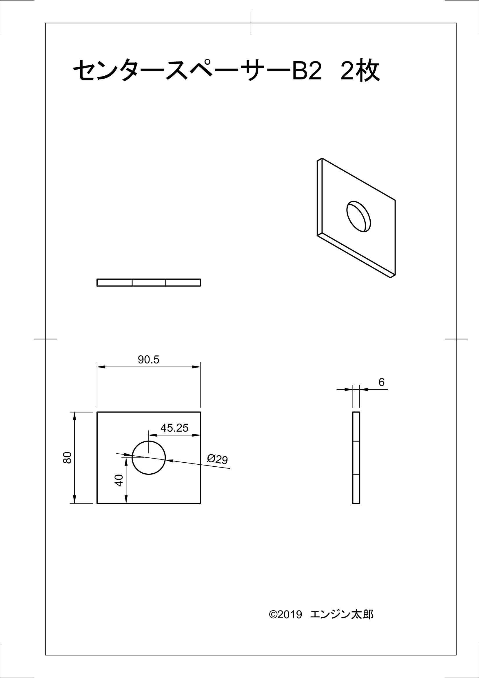 26チューブローラー2_センタースペーサーB2 図面-1
