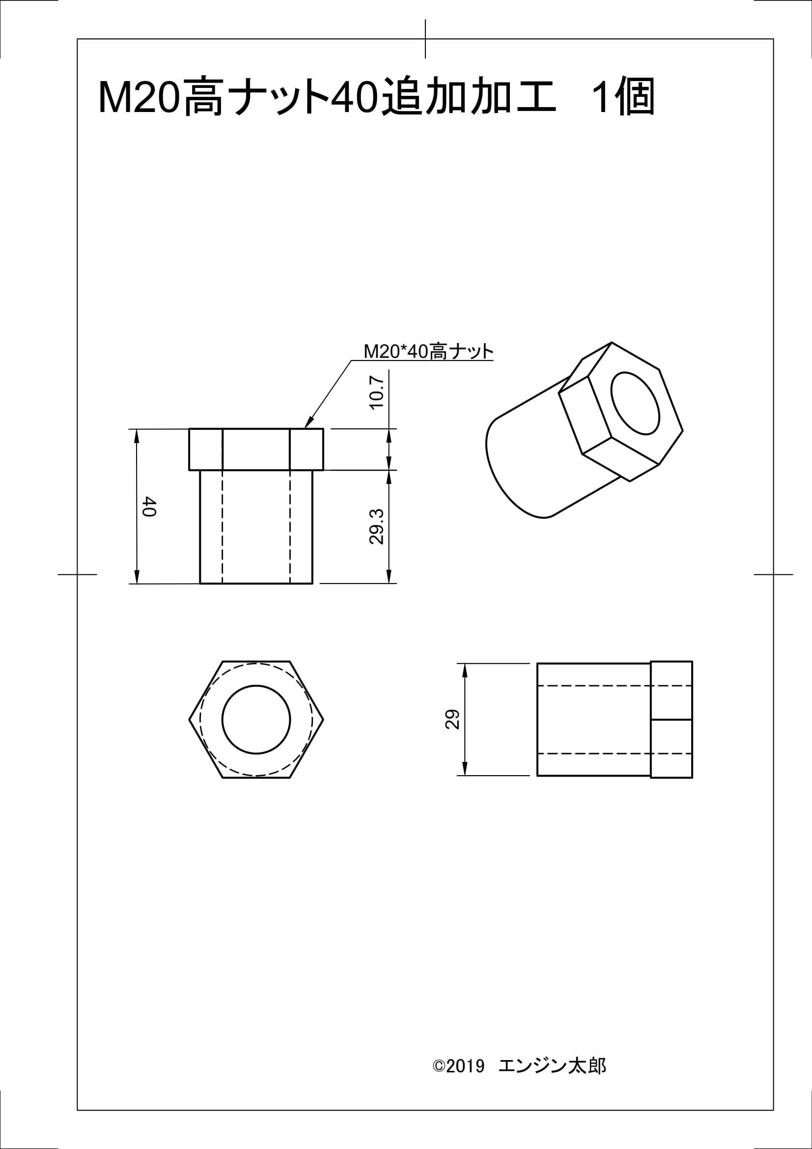 27チューブローラー2_M20高ナット40加工 図面-1