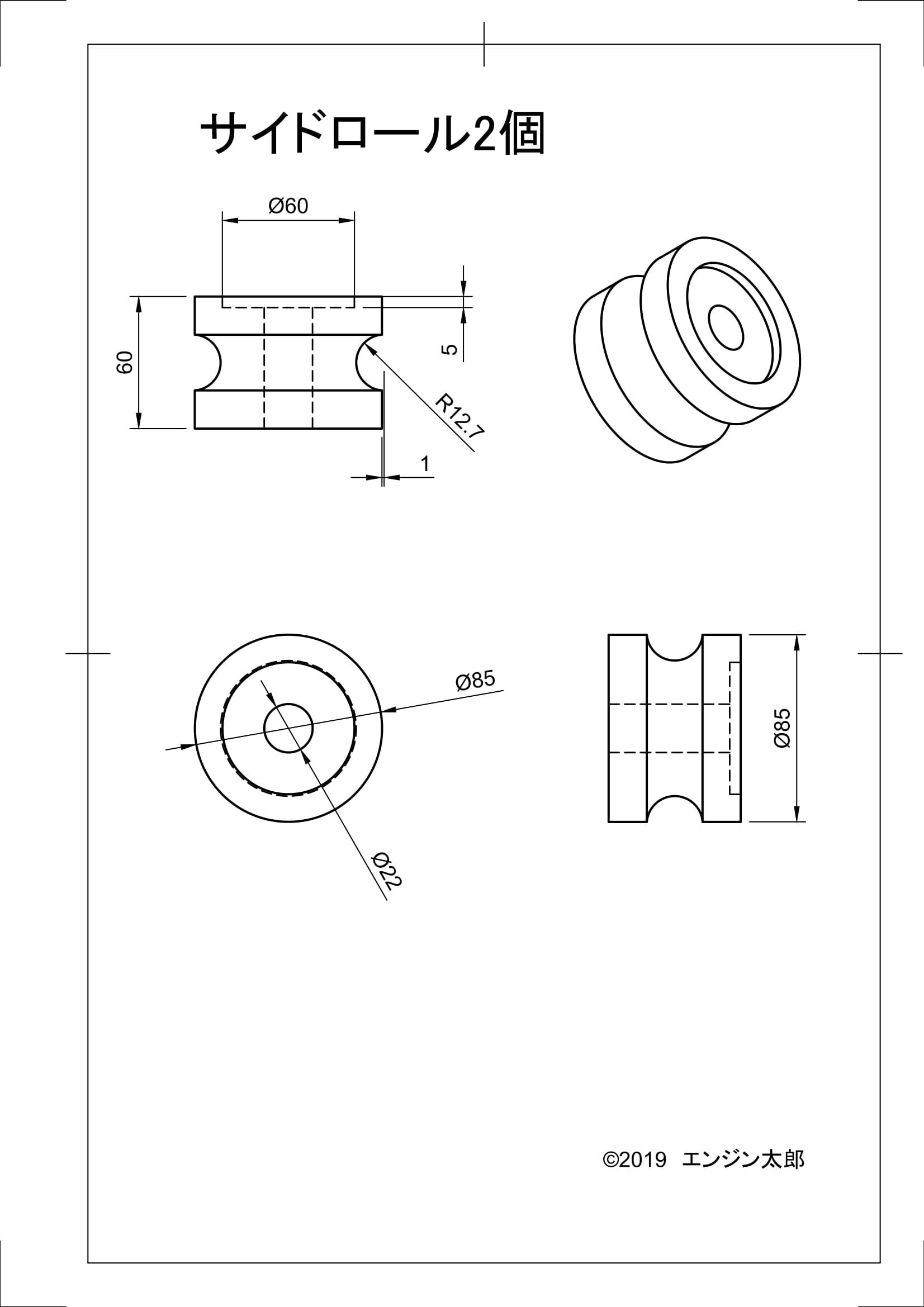 11チューブローラー2_サイドロール2 図面-1