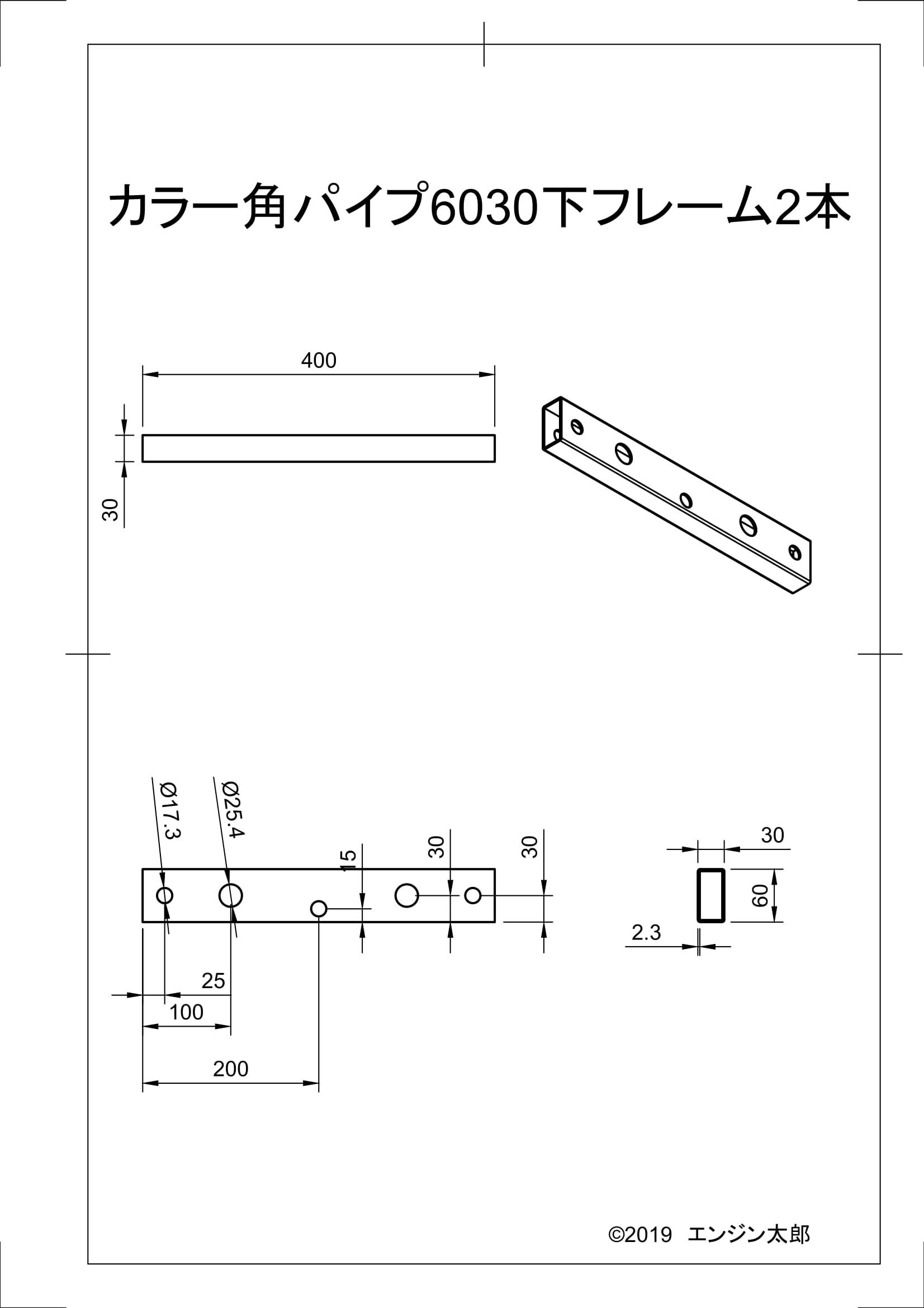 12チューブローラー2_カラー角パイプ6030下フレームA 図面-1