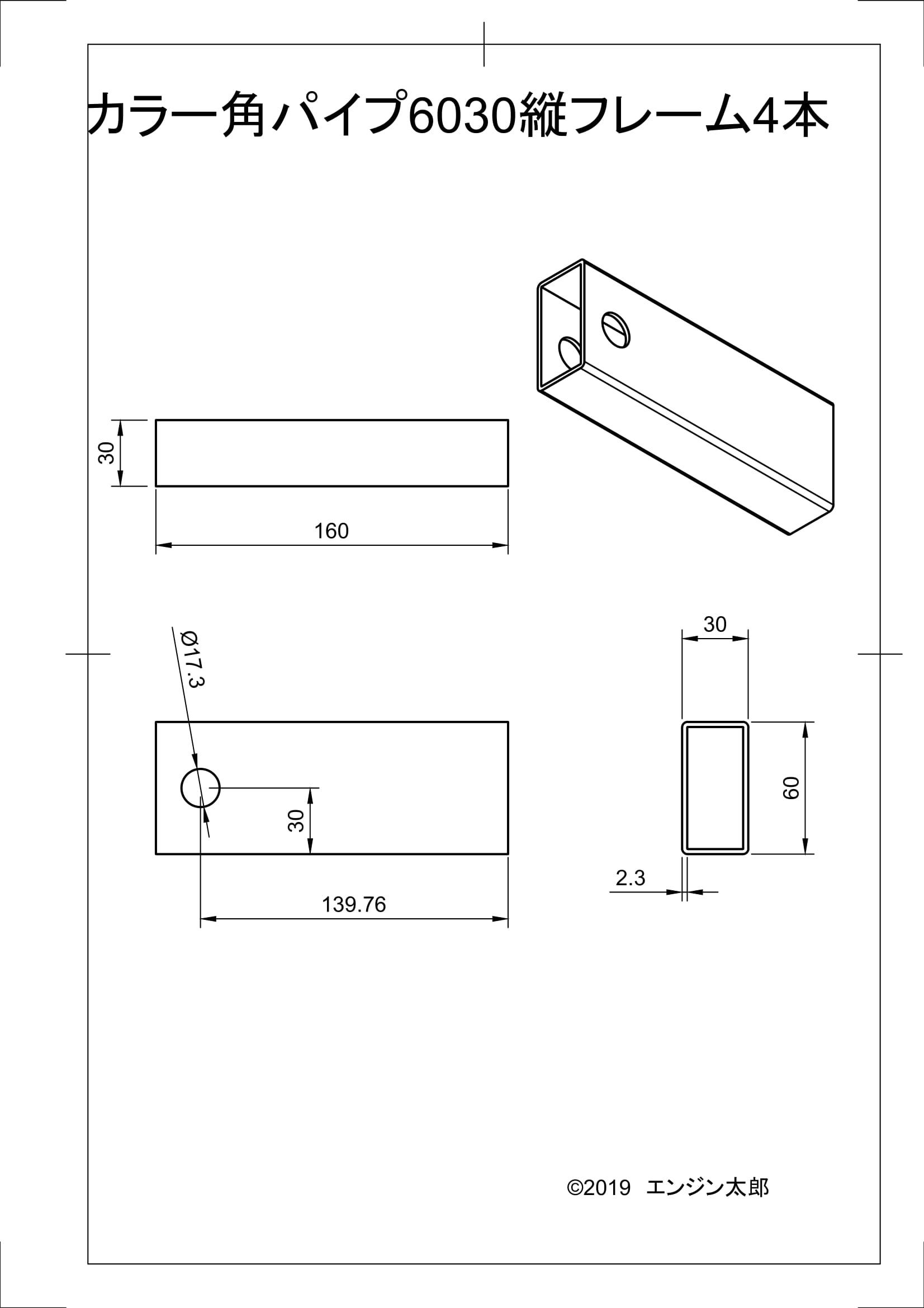 13チューブローラー2_カラー角パイプ6030縦フレームA 図面-1