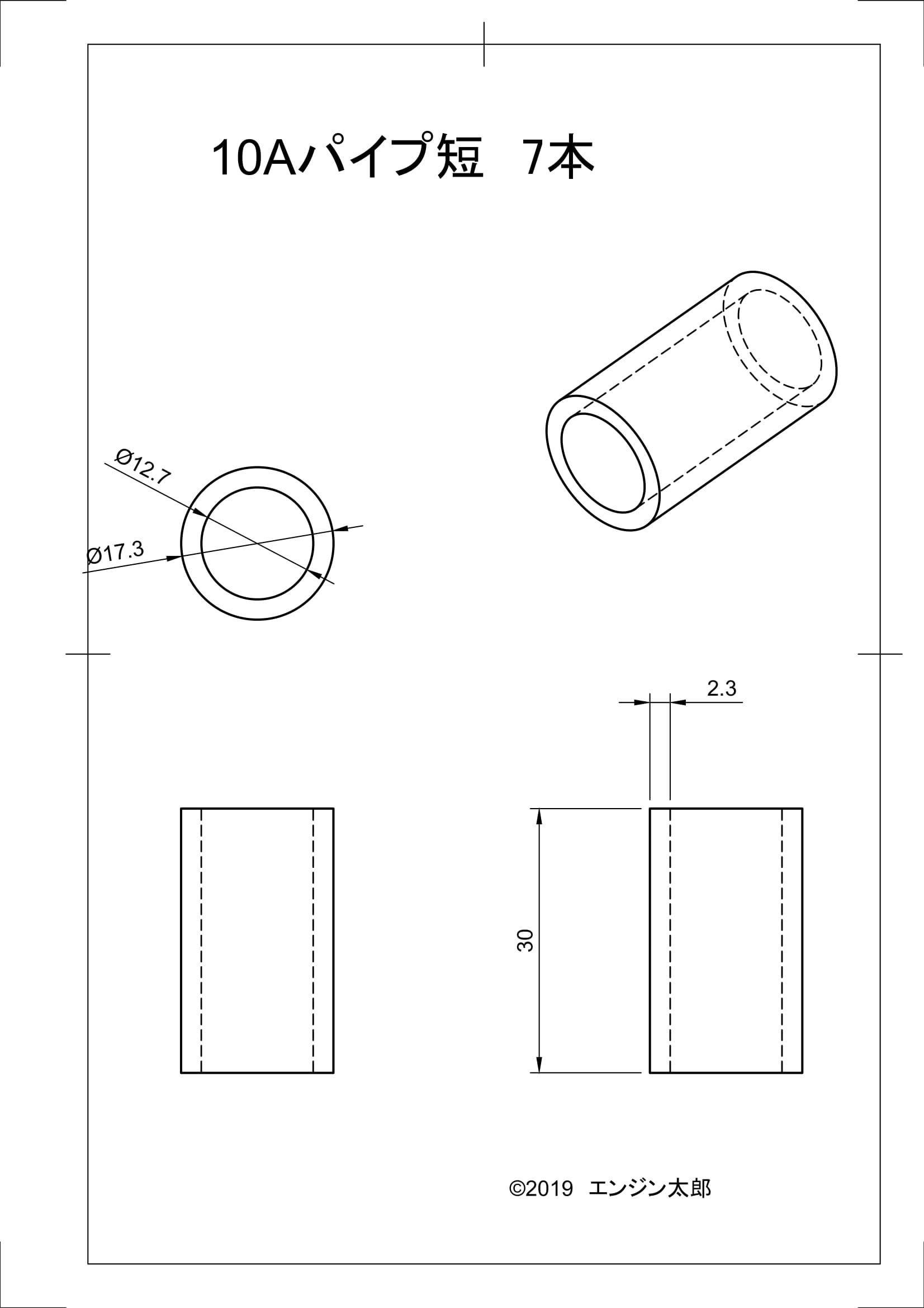 9チューブローラー2_10Aパイプ短1 図面-1