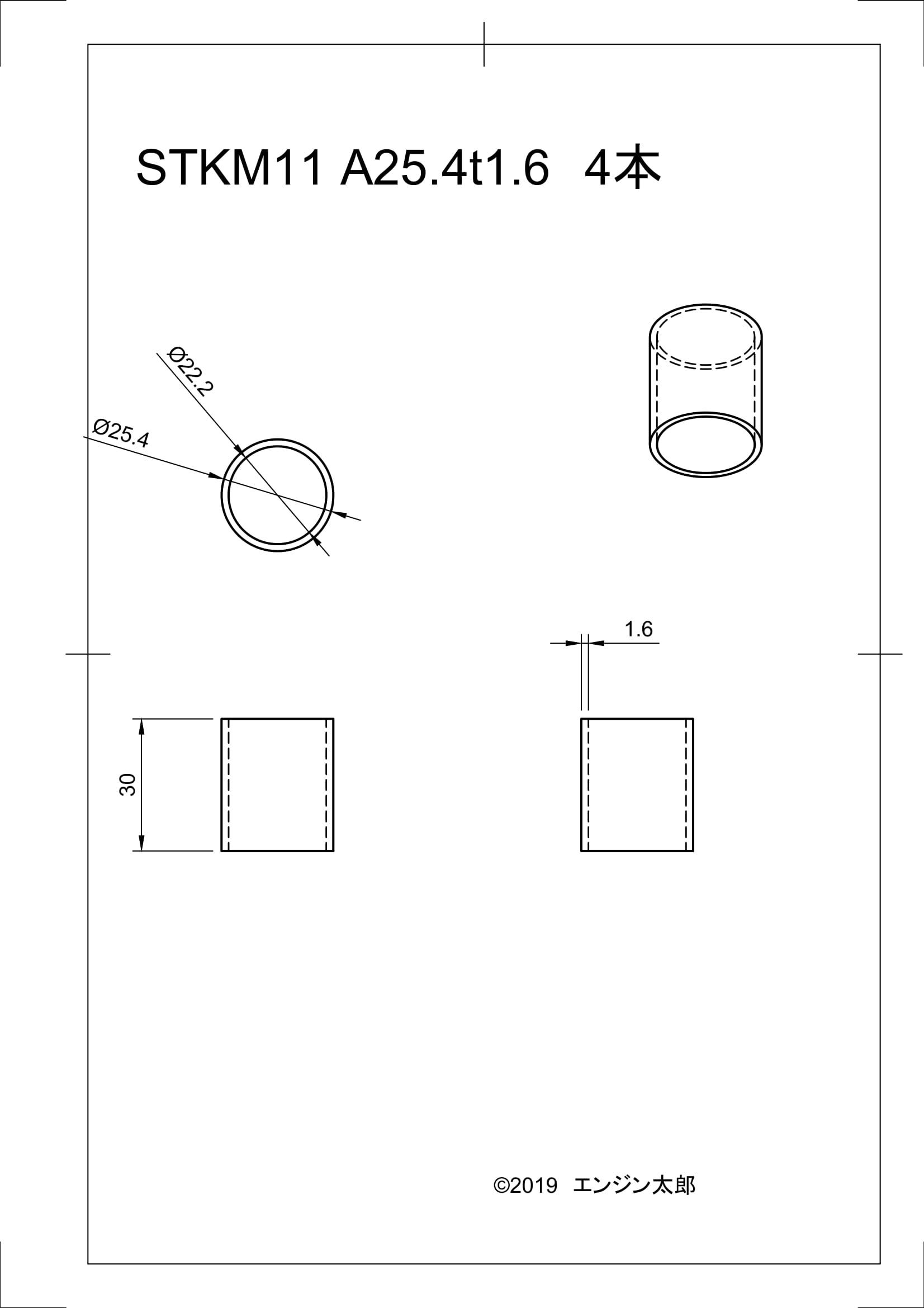 8チューブローラー2_STKM11A25 4t1 6-4 図面-1