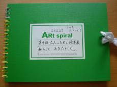 緑のスケッチブック