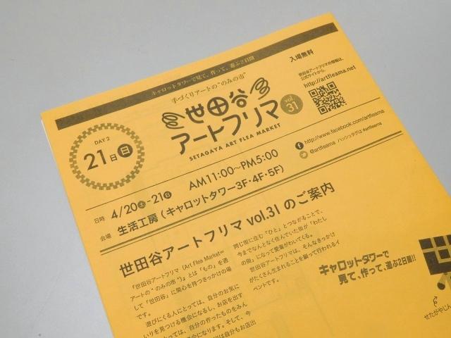 20190421世田谷アートフリマ1