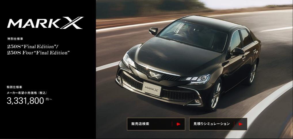 """トヨタ マークX 価格 グレード 特別仕様車 250S""""Final Edition"""" 250S Four""""Final Edition"""" トヨタ自動車WEBサイト"""