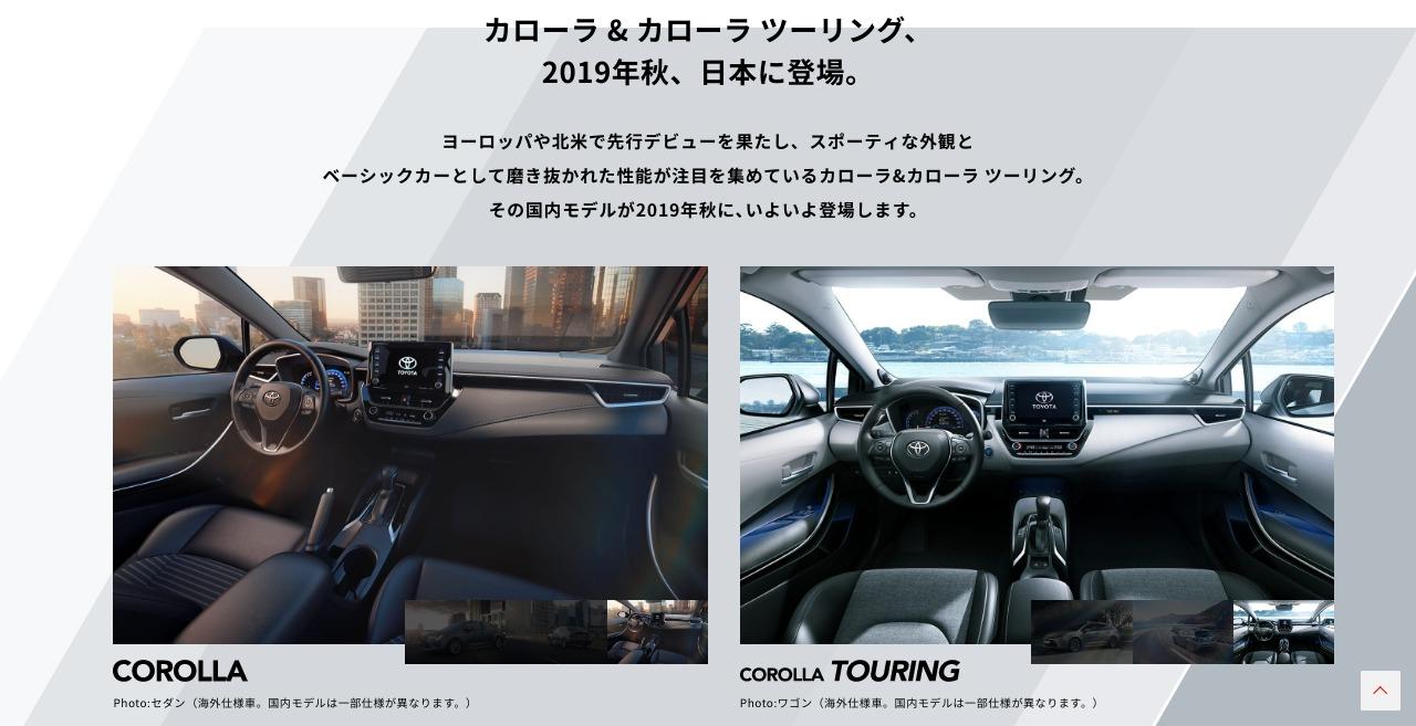 トヨタ カローラ&カローラ ツーリング1