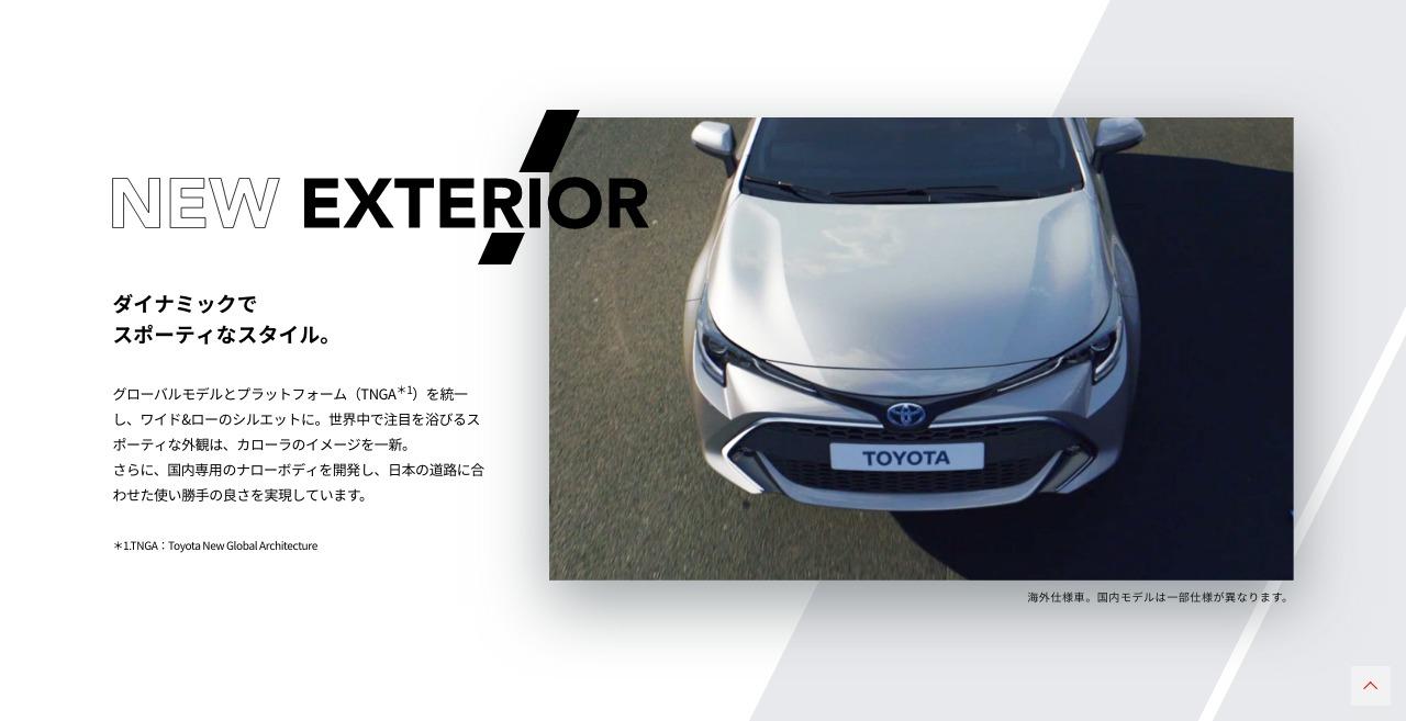 トヨタ カローラ&カローラ ツーリング2