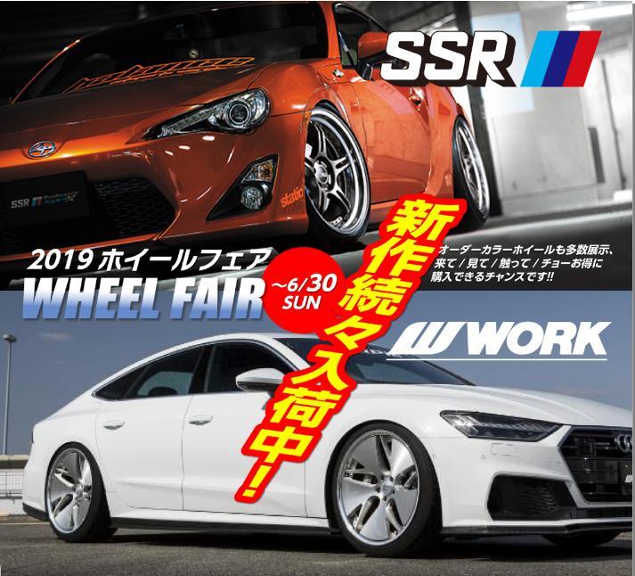 2019ホイールフェア SSR/WORK 新作続々入荷中! ~6/30まで