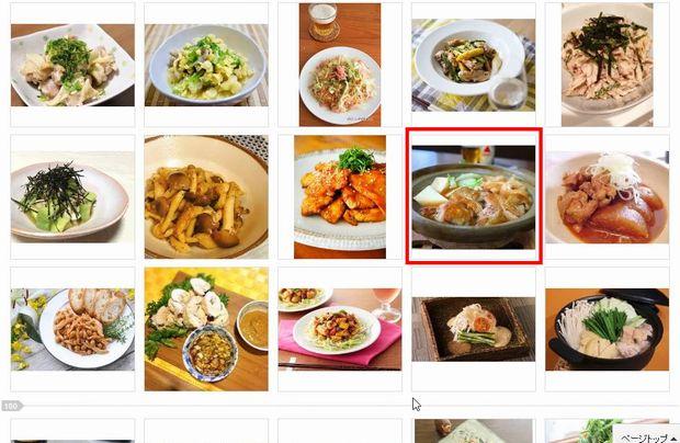 レシピ画像②