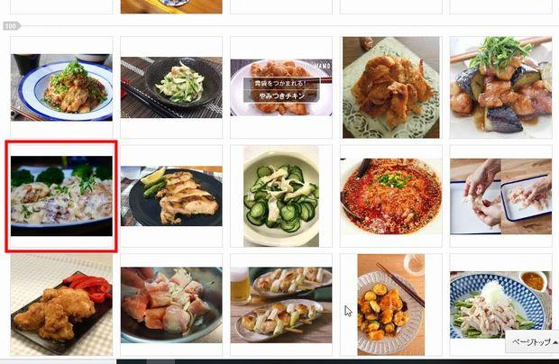レシピ画像③