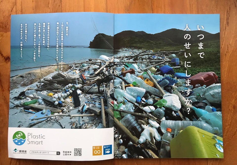 海ゴミ環境省広告
