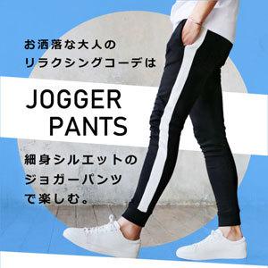 メンズイージーパンツ ジョガーパンツ 2019春夏3