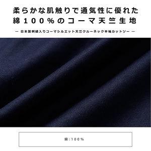 メンズ半袖Tシャツ 2019夏 コーマ天竺 1