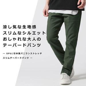 2019春夏ファッション メンズ テーパードパンツ 日本製 バニラン2