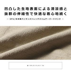 2019春夏ファッション メンズ テーパードパンツ 日本製 バニラン1