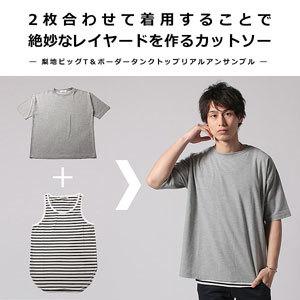 2019春夏半袖Tシャツ ビッグシルエットTシャツ×ボーダータンクトップ