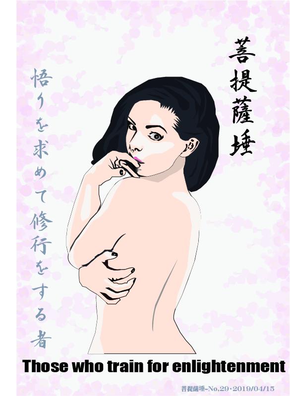 29菩提薩埵