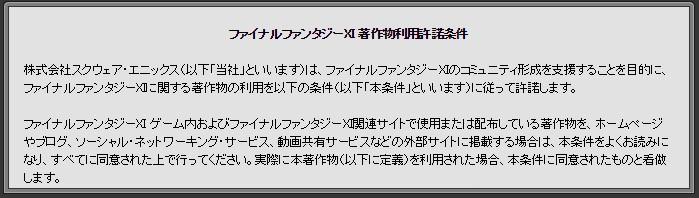ff11forum129.jpg
