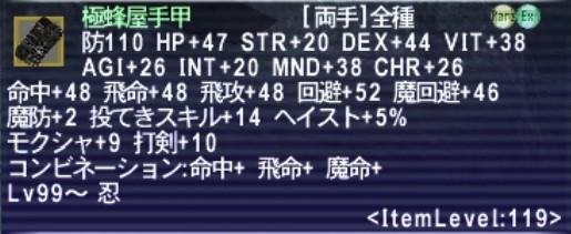 ff11nin16.jpg