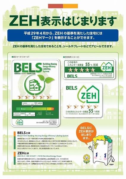 bels_leaflet02.jpg
