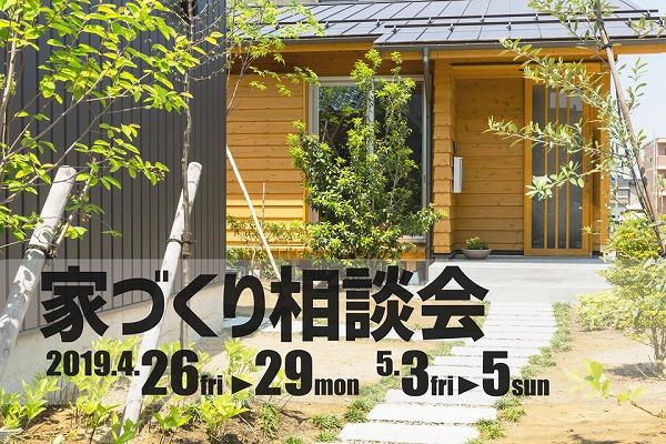 soudankai201904-1.jpg