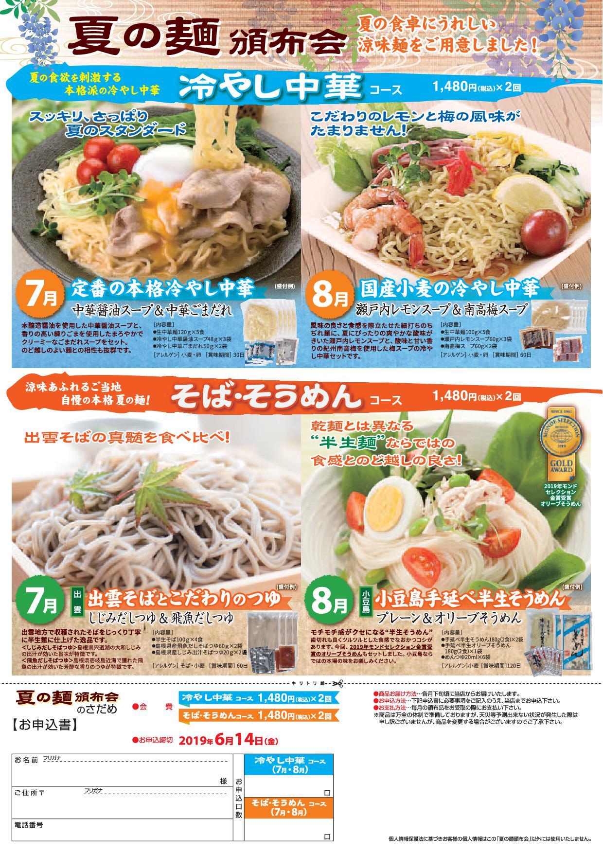 2019_夏の麺頒布会B4_軽