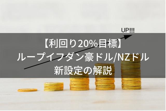 【利回り20目標】 ループイフダン豪ドル_NZドル 新設定の解説