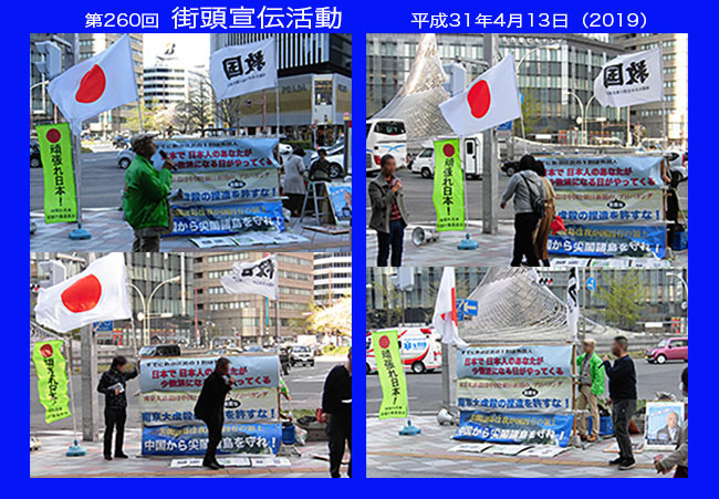 04-13 街宣活動