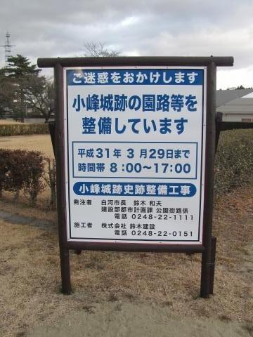 小峰城石垣修復2019.02.02A