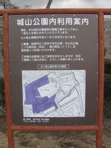 小峰城石垣修復2019.02.02D