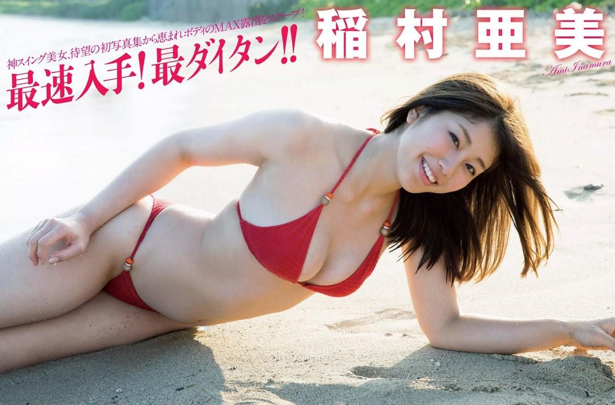 inamura_ami058.jpg