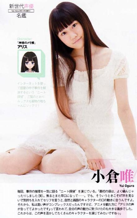 ogura_yui001.jpg