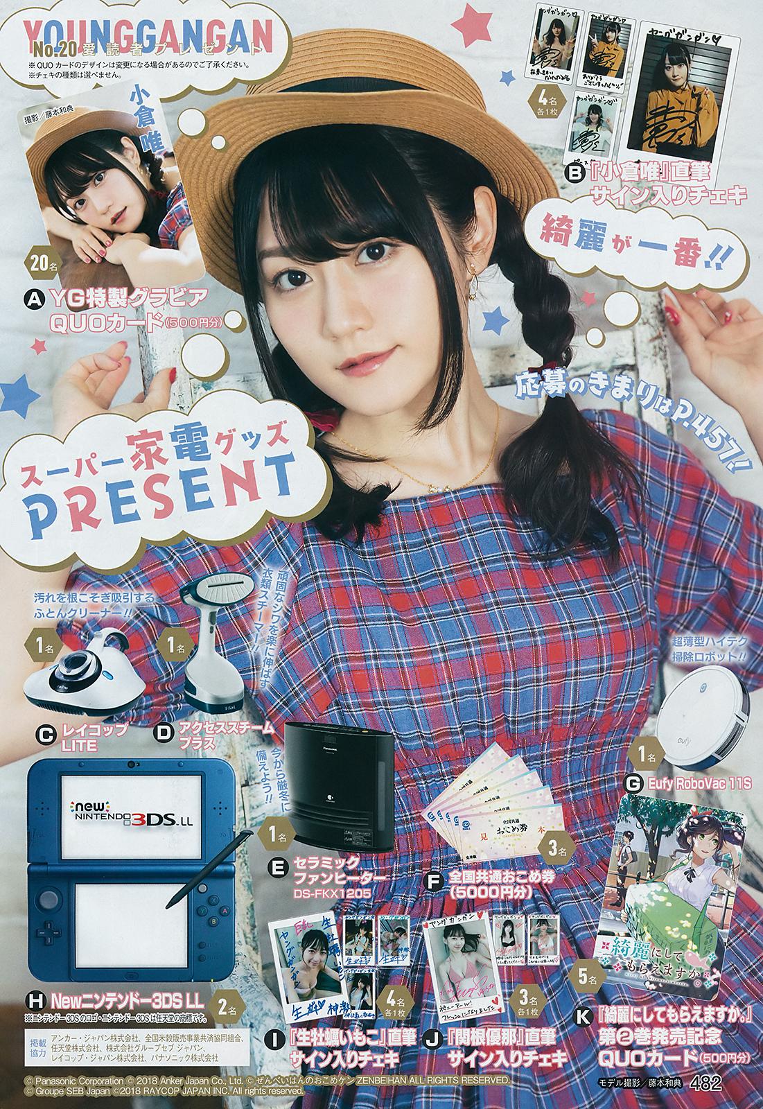 ogura_yui007.jpg