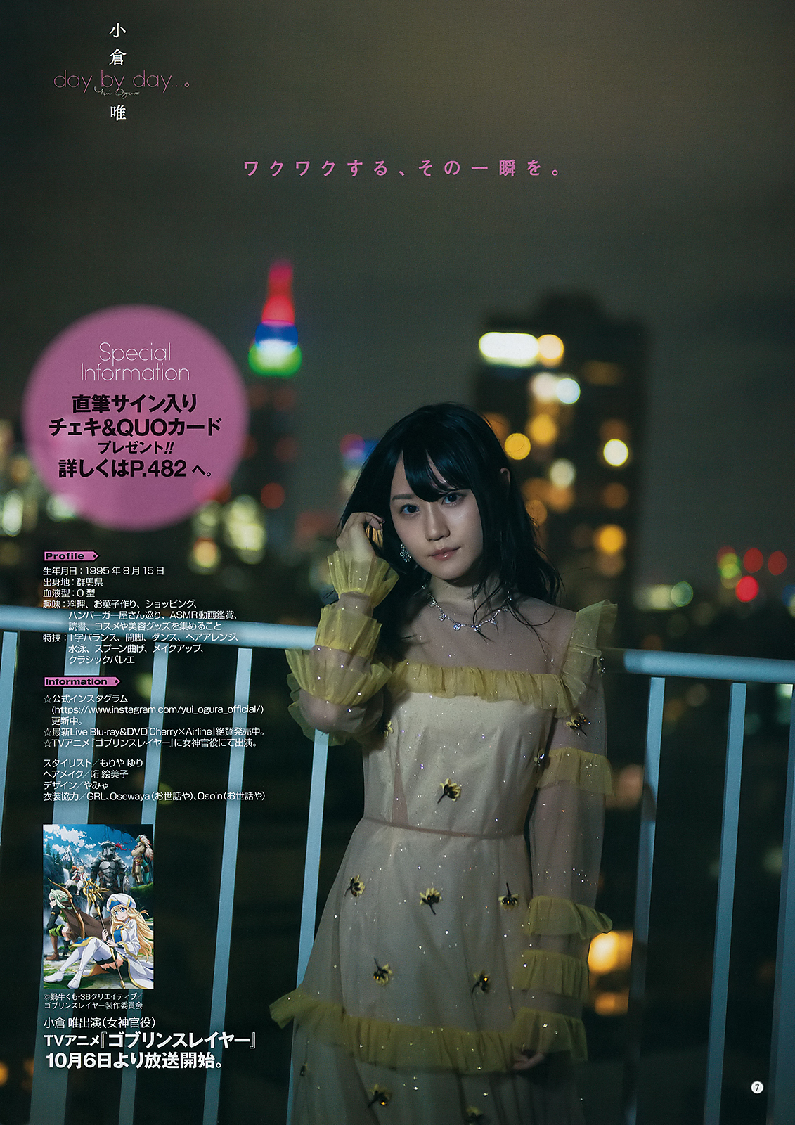 ogura_yui009.jpg