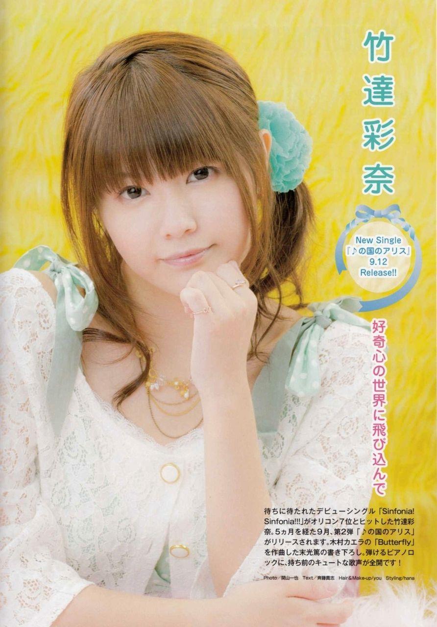 taketatsu_ayana003.jpg