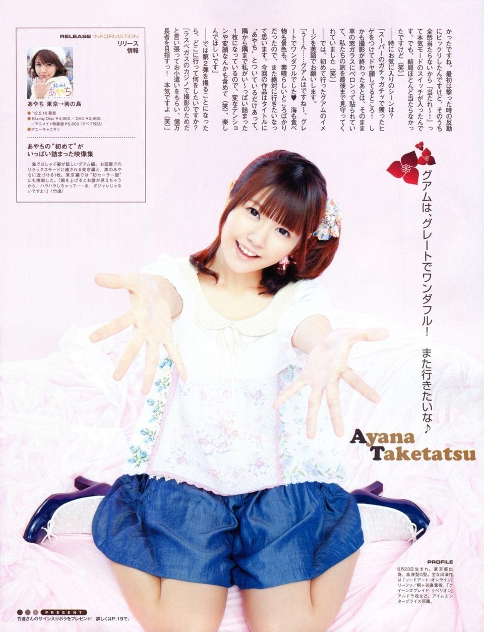 taketatsu_ayana008.jpg
