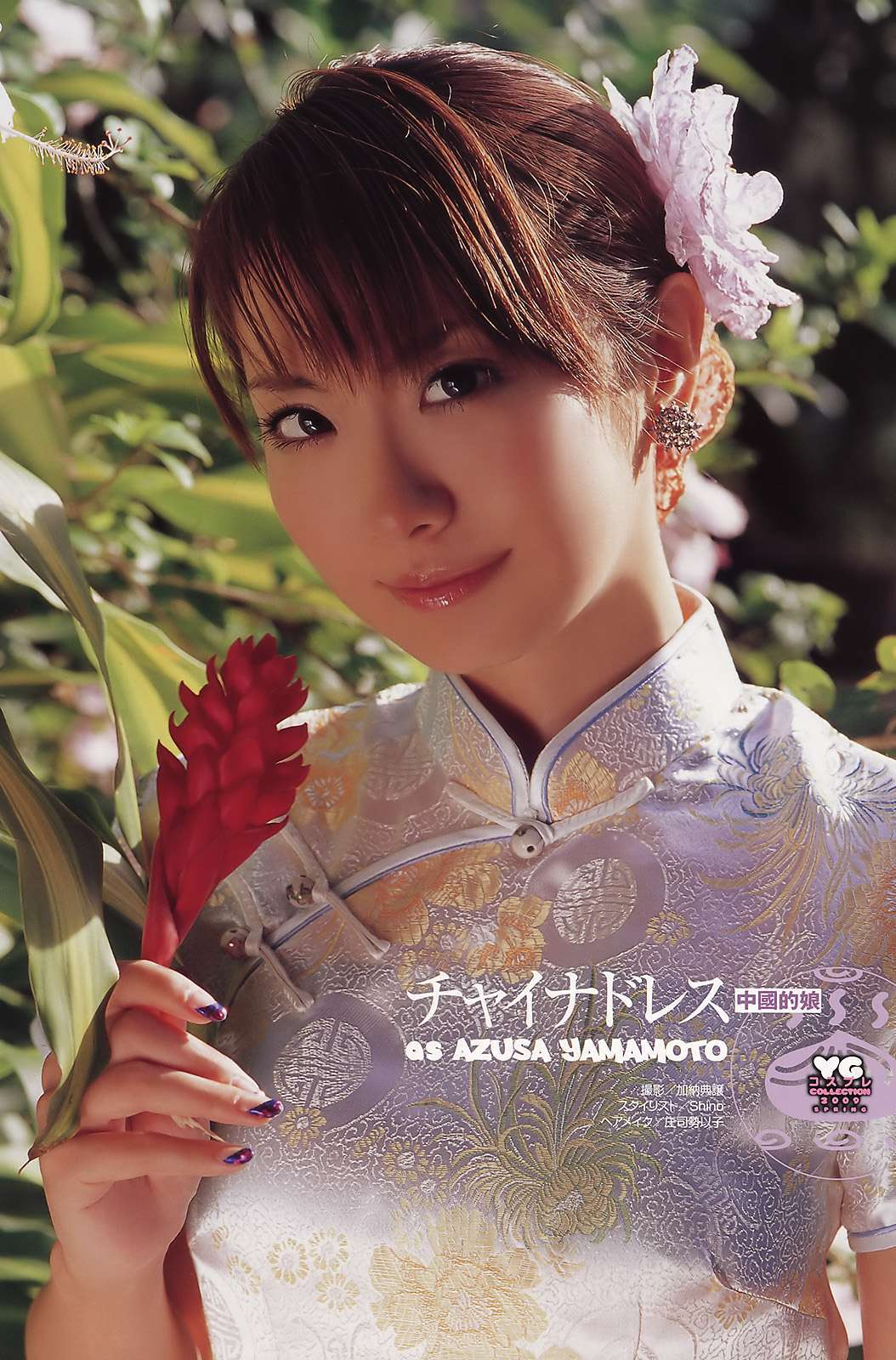 yamamoto_azusa159.jpg