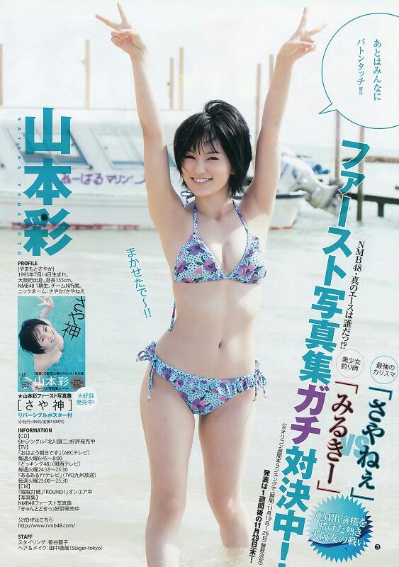 yamamoto_sayaka002.jpg