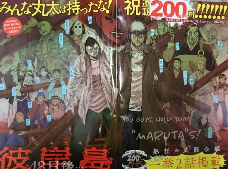 mangasakushamatumotokouji20190422.jpg